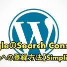 GoogleのSearch Consoleへの登録方法【Simplicity編】