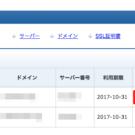 ワードプレスSSL化の手順・Search Regexエラーの対処法も紹介【Xサーバー】